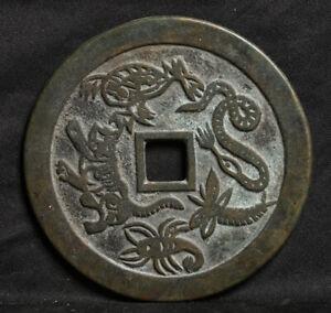CHINESE ANCIENT BRONZE CASH/厭勝錢