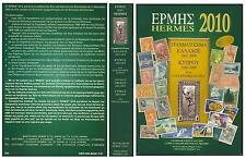 Greece. HERMES 2010. STAMPS Greek 1861-2009 & Cyprus 1880-2009