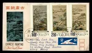 DR WHO 1971 TAIWAN CHINA FDC ART/PAINTING CACHET COMBO KAOHSIUNG  g28738