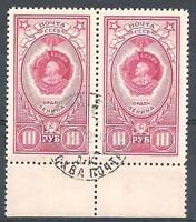 Russia 1952 Sc# 1654 Lenin order 10r pair NH CTO