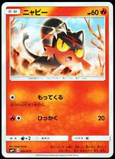 "Litten ""ROCKRUFF FULL POWER DECK"" Japanese SUN MOON SMP1 001/013 Pokemon Card"