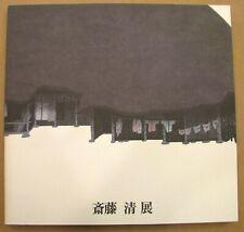 "Kiyoshi Saito - ""Kiyoshi Saito Exhibition"" - 1984 Catalogue - EXCELLENT!"