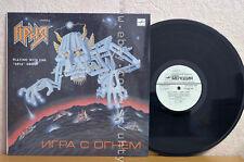 "ARIA ""PLAYING WITH FIRE"" BEST USSR SOVIET RUSSIAN HEAVY METAL KIPELOV RARE LP"