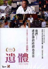 "Sakai Wakana ""Reunion"" Sato Koichi Japan Drama HK Version Region 3 DVD"