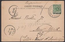 GERMANY, 1891. Offices in Turley Card 6a, Constantinople - New York