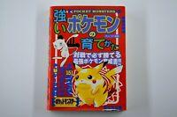 Original Japanese Pokemon GameBoy Guide Book / Manual - Free Shipping