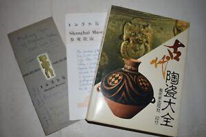 CHINA Archeologia - THE ANCIENT STAGE CHINESE CERAMICS Catalogo 1996 古代陶瓷大全