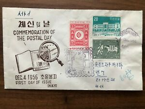 KOREA COREE OLD COVER COMMEMORATION OF POSTAL DAY FDC 1956 !!