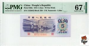 China Banknote 1972 5 Jiao, PMG 67EPQ, Pick#880c, SN:1153642