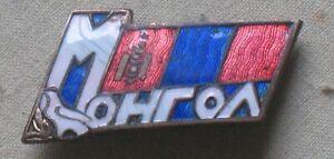 Mongol MNR Propaganda Sign BADGE Pin Red Propaganda Flag Enamel Mongolia Dove Ol
