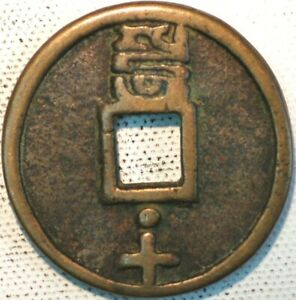 China Medieval 10 Cash 1341-1367 Shun-Ti Reign Tittle Chih-Cheng T'ung-pa N394