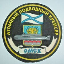 RUSSIAN PATCHES-NAVY NUCLEAR SUBMARINE 'OMSK'