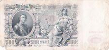 1912 Russia 500 Rubles Note, Pick 14b; Shipov