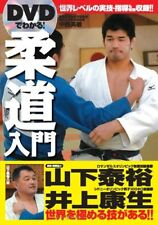 """It can be seen in the DVD judo introductory book! - 2007/7 Content ( """"BOOK"""" data"""