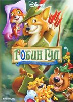 Robin Hood/Робин Гуд (DVD, 2012) Russian,English,Bulgarian,Romanian