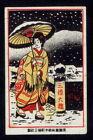 Old+Matchbox+Labels+Japan+Women
