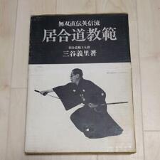 IAIDO BOOK MUSO JIKIDEN EISHIN RYU IAIDO KYOHAN by MITANI YOSHISATO