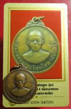 Rian LP Koon Wat Ban Rai .Roon 2 with Certificate from dd-pra.Thai Amulet Rare.