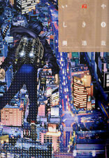 JAPAN NEW Inuyashiki/ Inui Yashiki 08 (Evening KC) Hiroya Oku manga book