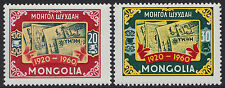 MONGOLIE N°181/182** 40° anniversaire de la presse TB, 1960 MONGOLIA  set MNH