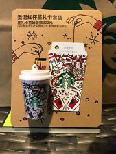 CS1766 2017 China Starbucks Christmas Red Cup Gift card ¥300 1pc with key chain