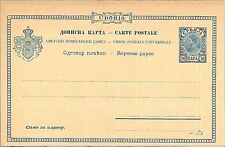 SERBIA Srbija Србија -  POSTAL STATIONERY CARD: Michel catalogue # P48 DOUBLE