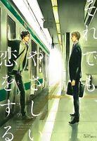 Soredemo, Yasashii Koi o Suru YAOI BL Manga Japanese / YONEDA Kou