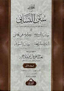 Sunan Nasai  LARGE 2 Volume ARABIC *LATEST EDITION* Islamic Books UK Darsi