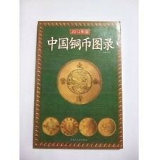 Republic of China Copper Coin Illustrated Reference Book 2013 'The Direct Import
