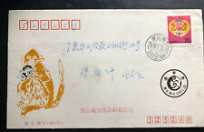 1992 China First Day Cover FDC Lunar New Year Of The Monkey