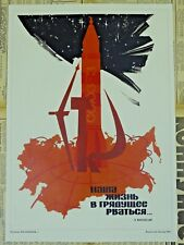 Soviet Space Propaganda Poster BEEING LONG FOR THE FUTURE IS OUR LIFE A3+ PRINT