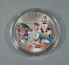 "CHINESE LUNAR ZODIAC ""YEAR OF THE DOG"" COIN - SILVER PLATED"