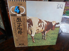 PINK FLOYD ATOME HEART MOTHER QUADRAPHONIC ISSUE EMZ-80008  JAPAN 1974  RARE