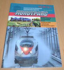 Lokotrans 9/15 Journal History Railway Electric Train Russian Soviet Locomotive