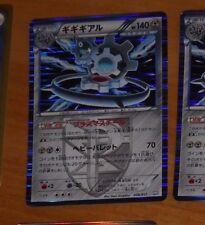 POKEMON JAPANESE RARE CARD HOLO CARTE Klinklang 008/017 PPD JAPAN NM>M