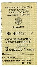 KYRGYZSTAN: BISHKEK City parking ticket pass 1990th RARE 3 soms