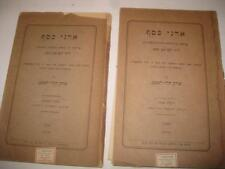 1911 2 Vol Set Adne Kesef by R. Yosef Ibn Caspi �דני כסף : פרושי� על נבי�י�