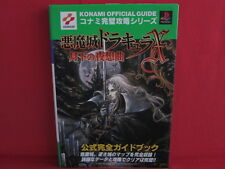 Castlevania: Symphony of the Night Official Complete Guide Book / PS