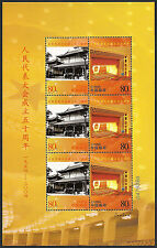 China 2004-20 50 Years of People's Congress Mini S/S 人大成立50周年