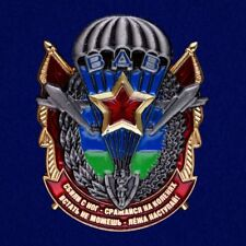 Russian AWARD ORDER МЕДАЛЬ - Badge of airborne (with a parachute)