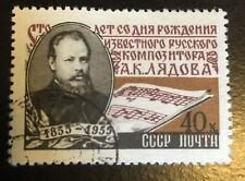 Russia USSR 1958 1758 Used