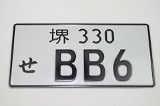 BB6 JAPANESE LICENSE PLATE TAG JDM 97-01 PRELUDE H22A H22A4 SH BASE black