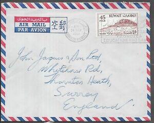 KUWAIT 1961 COVER