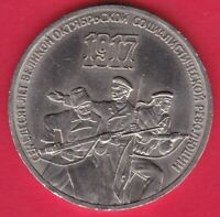 R* USSR RUSSIA 3 ROUBLES RUBLES 1987 REVOLUTION XF+ DETAILS #9391