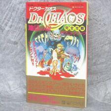 DR. CHAOS Jigoku no Tobira Guide 1987 Famicom Book TK78