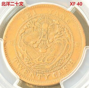 1906 CHINA Chihli Peiyang 20 Cent Copper Dragon Coin PCGS CL-BY.07 Y-68 XF 40