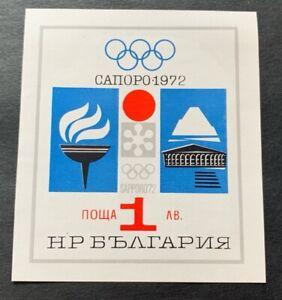 Bulgaria 🇧🇬 България 1972 Olympic Games - mint block