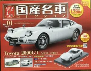 Domestic Famous Car Collection 1/24 Toyota 2000Gt