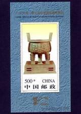 China 1996-11M International Stamp Exhibition MS MNH