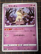 Shiny Pokemon Mimikyu Wood Pokemon Art Pokemon Card Pokemon Gifts